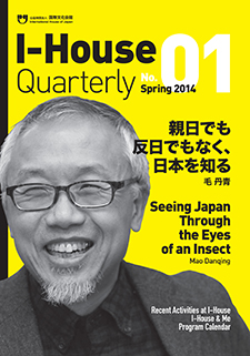 I-House Quarterly 01