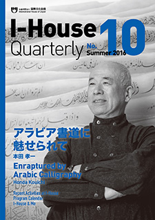 I-House Quarterly 10