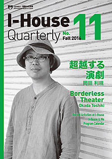 I-House Quarterly 11
