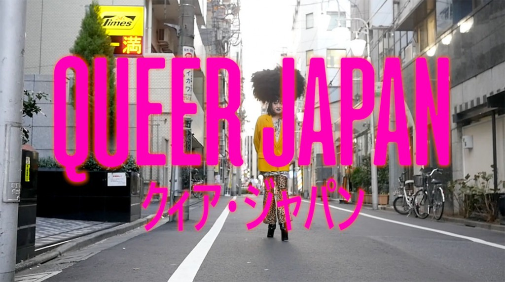 Queer Japan Project