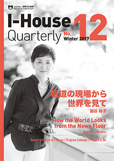 I-House Quarterly 12
