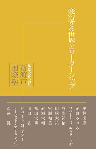 Image:Nitobe Kokusai Juku 5