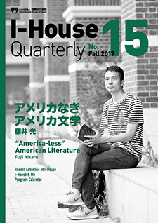 画像:I-House Quarterly No.15