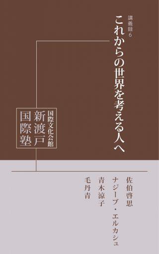 Image:Nitobe Kokusai Juku 6