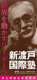写真:新渡戸国際塾ポスター