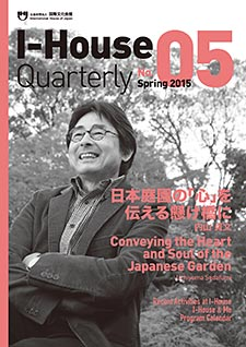 画像:I-House Quarterly No.5