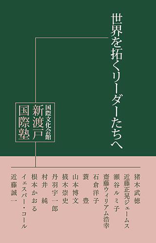 画像:新渡戸国際塾講義録4
