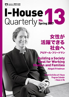 画像:I-House Quarterly No.13