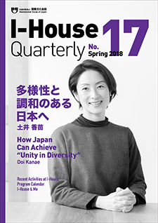 画像:I-House Quarterly No.17