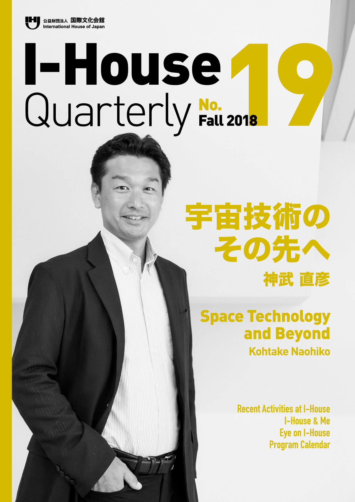 I-House Quarterly 19