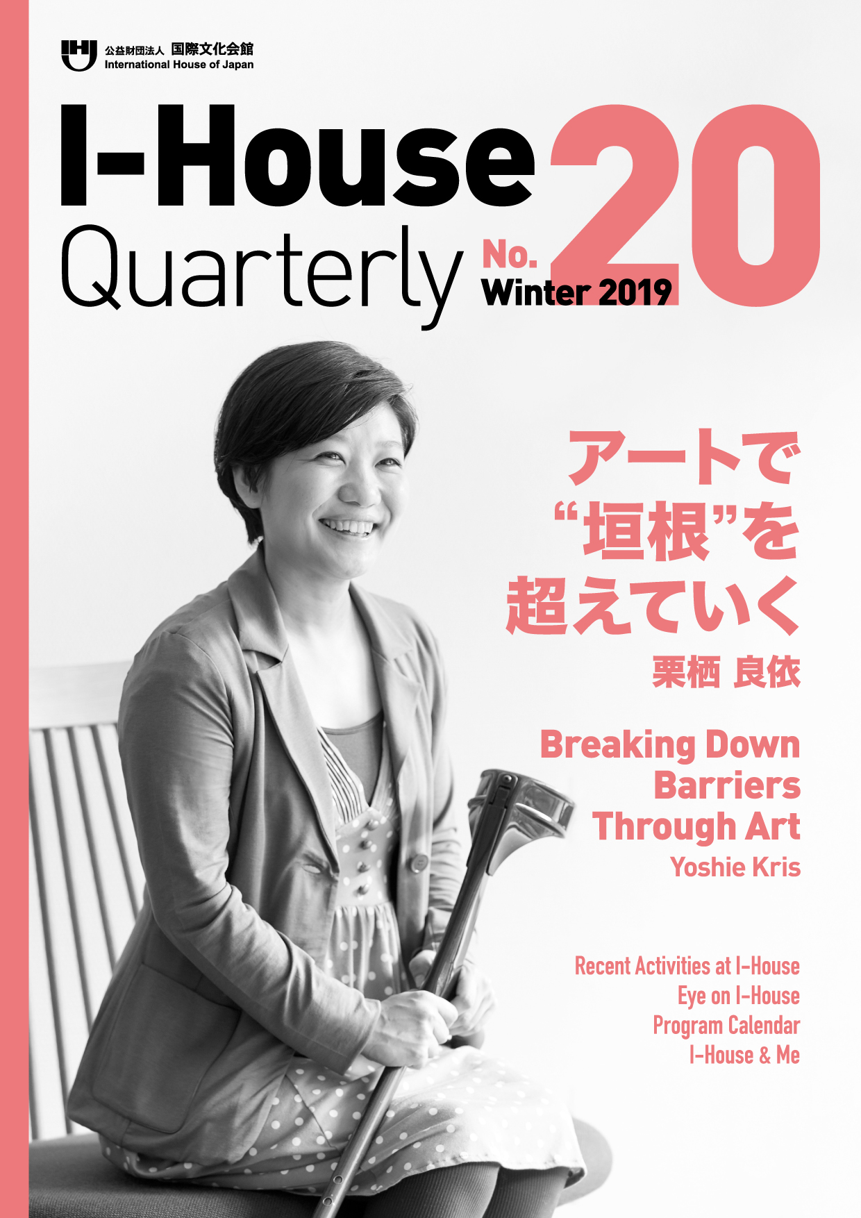 I-House Quarterly 20