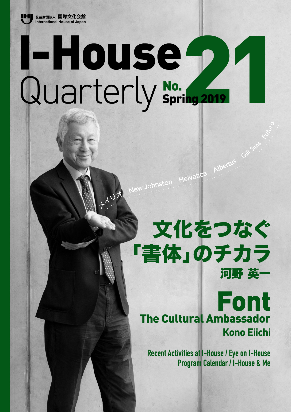 I-House Quarterly 21